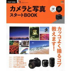 カメラと写真スタートBOOK カッコいい写真の撮り方がわかる!の商品画像|ナビ