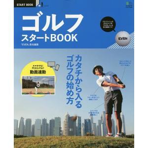 ゴルフスタートBOOK カタチから入るゴルフの始め方/EVENの商品画像|ナビ
