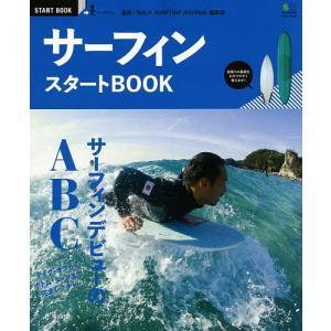 サーフィンスタートBOOK サーフィンデビューのABC/NALU、SURFTRIPJOURNAL編集部の商品画像|ナビ