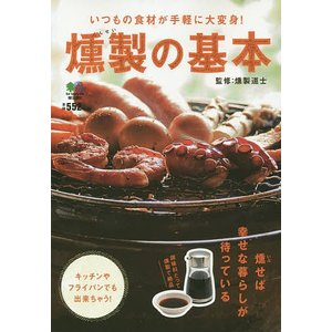 監修:燻製道士 出版社:エイ出版社 発行年月:2015年07月 キーワード:料理 クッキング