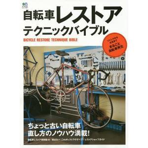 自転車レストアテクニックバイブル ちょっと古い自...の商品画像