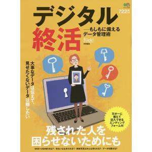 デジタル終活 もしもに備えるデータ管理術|bookfan