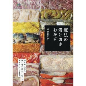 著:遠藤香代子 出版社:エイ出版社 発行年月:2016年05月 シリーズ名等:エイムック 3413 ...