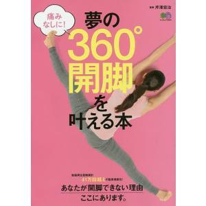 夢の360°開脚を叶える本 痛みなしに! / 芹澤宏治|bookfan