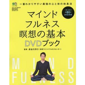 マインドフルネス瞑想の基本DVDブック 一番わかりやすい最強の心と体の休息法 / 長谷川洋介