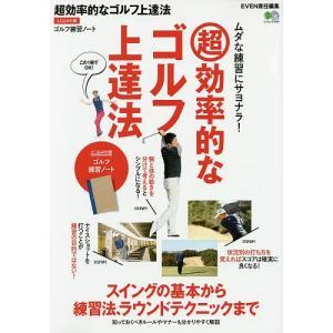 超効率的なゴルフ上達法 スイングの基本から練習法、ラウンドテ...