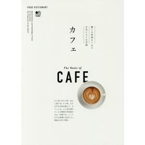 カフェ 癒しの時間をくれるお気に入りの空間
