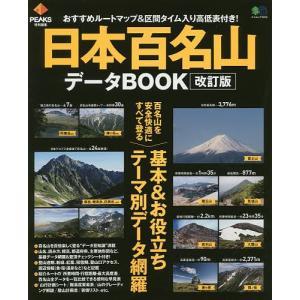 日本百名山データBOOK 百名山を安全快適にすべて登る!基本&お役立ちテーマ別データ網羅