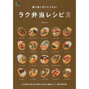 繰り返し作りたくなる!ラク弁当レシピ 2 / 長谷川りえ / レシピ