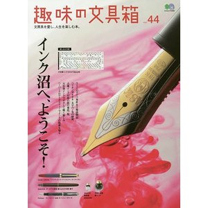 趣味の文具箱 文房具を愛し、人生を楽しむ本。 vol.44