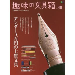 趣味の文具箱 文房具を愛し、人生を楽しむ本。 vol.48