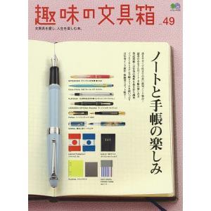 趣味の文具箱 文房具を愛し、人生を楽しむ本。 vol.49