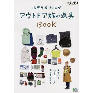 山登り&キャンプアウトドア旅の道具BOOK