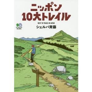 ニッポン10大トレイル / シェルパ斉藤