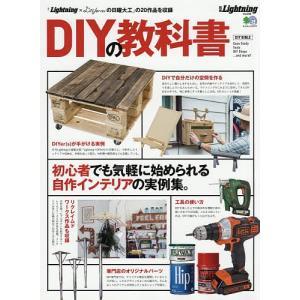 DIYの教科書 「Lightning×DIYer〈s〉の日曜大工」の20作品を収録