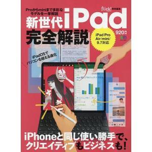 〔予約〕新世代iPad完全解説|bookfan