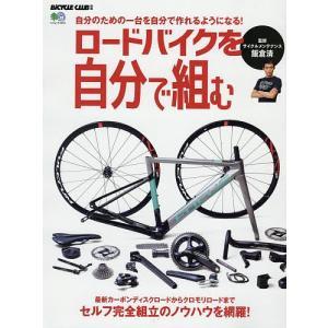 ロードバイクを自分で組む / 飯倉清