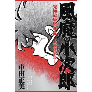 風魔の小次郎 究極最終版 2 / 車田正美