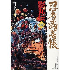 忍者武芸帳影丸伝 4 復刻版/白土三平
