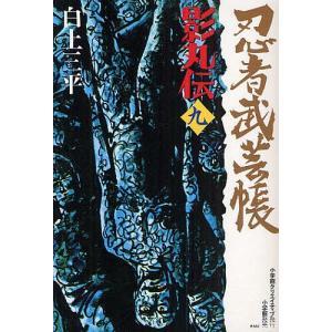 忍者武芸帳影丸伝 9 復刻版/白土三平