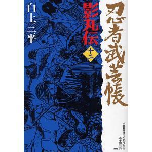 忍者武芸帳影丸伝 12 復刻版/白土三平