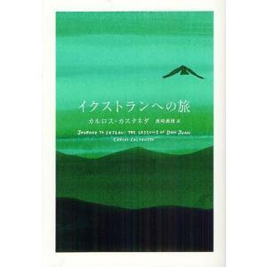 イクストランへの旅 / カルロス・カスタネダ / 真崎義博|bookfan