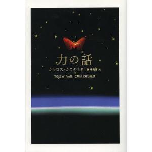 力の話 / カルロス・カスタネダ / 真崎義博|bookfan