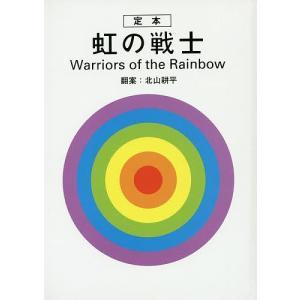 定本虹の戦士