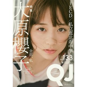 クイック・ジャパン vol.133の商品画像