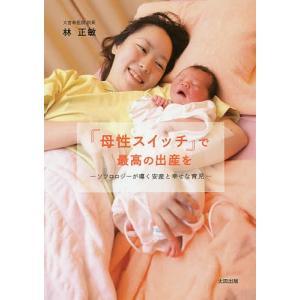 「母性スイッチ」で最高の出産を ソフロロジーが導く安産と幸せな育児 / 林正敏