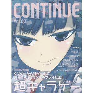 コンティニュー Vol.60