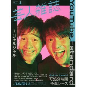 芸人雑誌 volume1の商品画像|ナビ