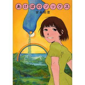 著:安永知澄 出版社:太田出版 発行年月:2010年04月 キーワード:漫画 マンガ まんが