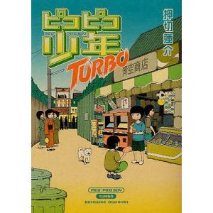 著:押切蓮介 出版社:太田出版 発行年月:2011年12月 キーワード:漫画 マンガ まんが