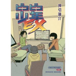 ピコピコ少年EX / 押切蓮介
