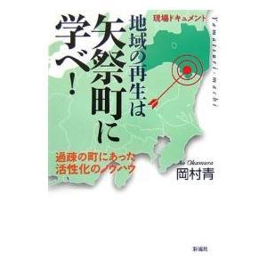 著:岡村青 出版社:彩流社 発行年月:2007年03月