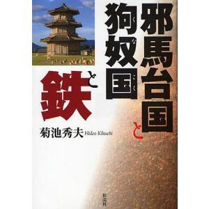 著:菊池秀夫 出版社:彩流社 発行年月:2010年02月