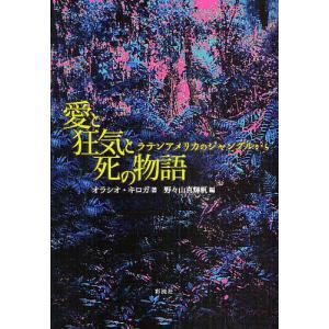 愛と狂気と死の物語 ラテンアメリカのジャングルから / オラシオ・キロガ / 野々山真輝帆|bookfan