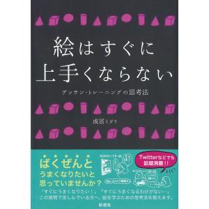 著:成冨ミヲリ 出版社:彩流社 発行年月:2015年10月