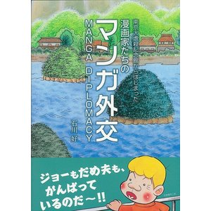 漫画家たちのマンガ外交 南京大虐殺記念館からはじまった / 石川好
