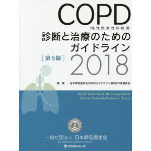 COPD〈慢性閉塞性肺疾患〉診断と治療のためのガイドライン 2018 / 日本呼吸器学会COPDガイ...