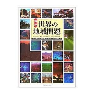 図説世界の地域問題/漆原和子の商品画像|ナビ