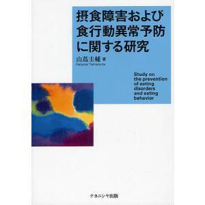摂食障害および食行動異常予防に関する研究 / 山蔦圭輔