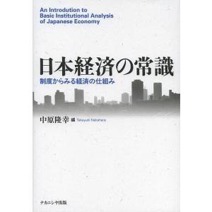 日本経済の常識 制度からみる経済の仕組み / 中原隆幸