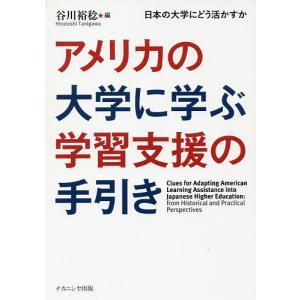 編:谷川裕稔 出版社:ナカニシヤ出版 発行年月:2017年03月