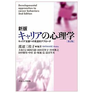 編著:渡辺三枝子 ほか執筆:大庭さよ 出版社:ナカニシヤ出版 発行年月:2018年07月