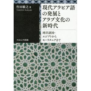 現代アラビア語の発展とアラブ文化の新時代 湾岸諸国・エジプトからモーリタニアまで / 竹田敏之 bookfan