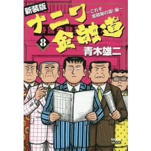 新装版 ナニワ金融道 8