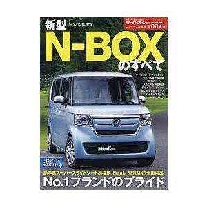 新型N-BOXのすべての商品画像