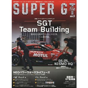 SUPER GT file ver.5